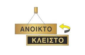 ΑΝΟΙΚΤΟ - ΚΛΕΙΣΤΟ